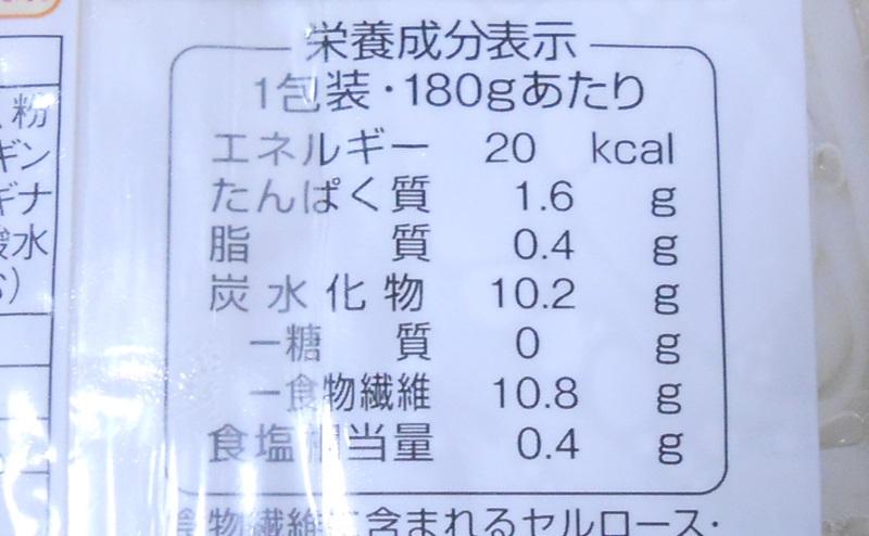 糖質0g麺の栄養成分表示