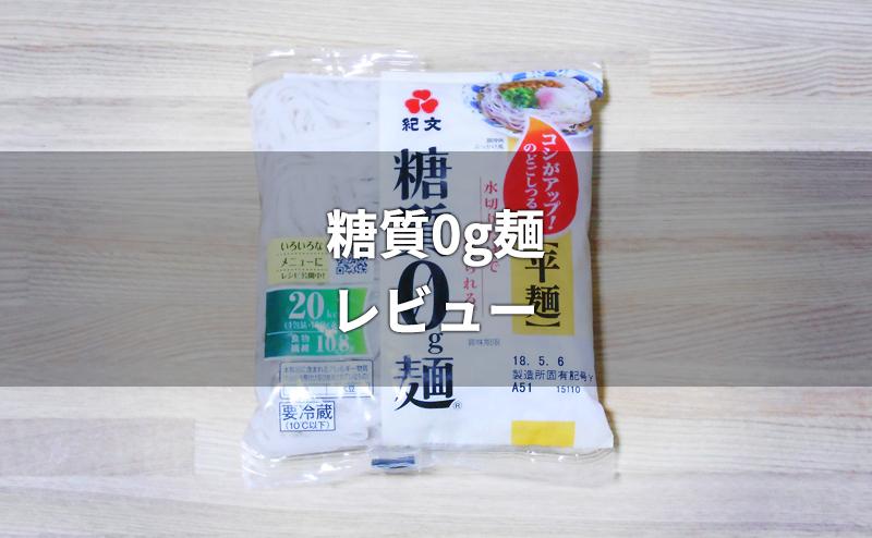 糖質0g麺の置き換えレシピのレビュー