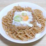 【全粒粉パスタ】納豆と温泉卵とおろしのパスタのレシピ