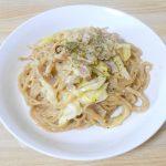 【全粒粉パスタ】スキムミルクとキャベツのカルボナーラのレシピ