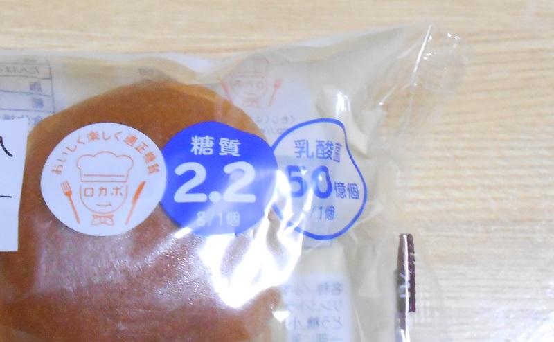 ブランパンは糖質が2個で4.4gで低糖質