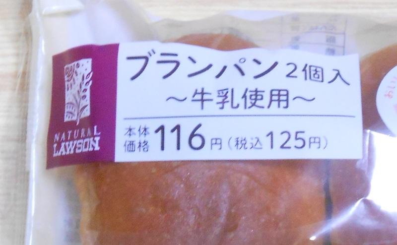 ブランパンは125円で安い