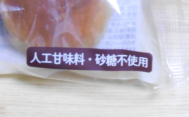 ブランパンは人工甘味料や砂糖を不使用