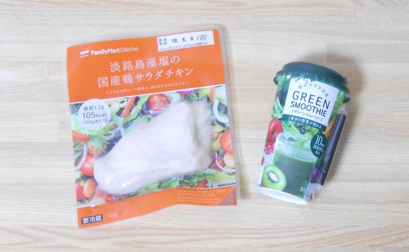 コンビニのサラダチキンとグリーンスムージー