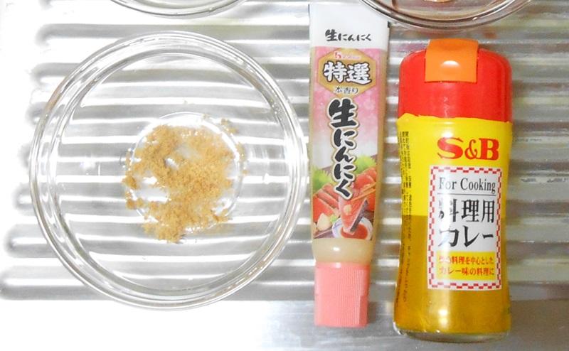 ファミマのタンドリーチキンレシピ(カレー粉・コンソメ・にんにく)