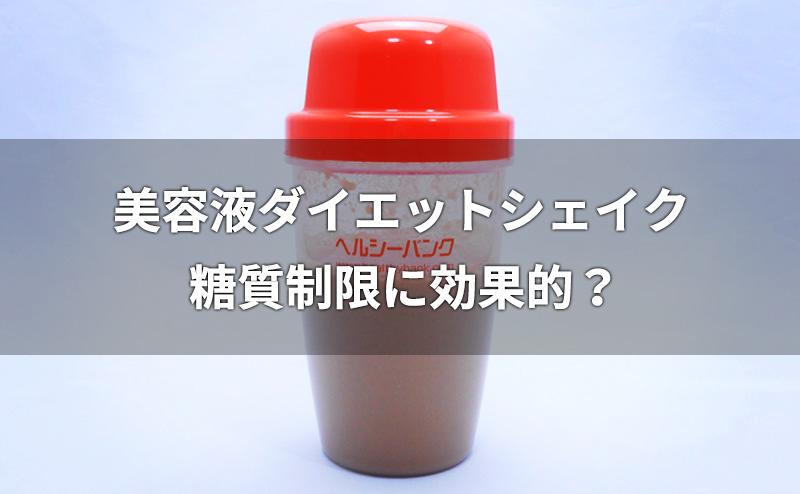 美容液ダイエットシェイクは糖質制限に効果的?
