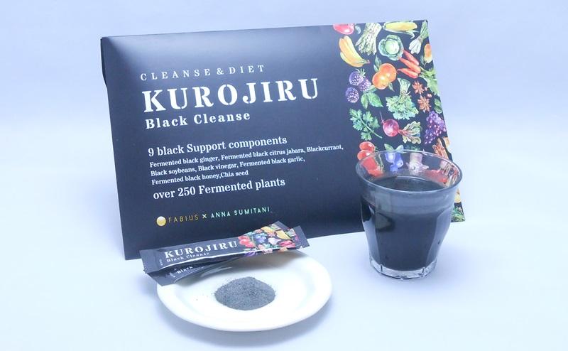 KUROJIRU(黒汁)のレビュー