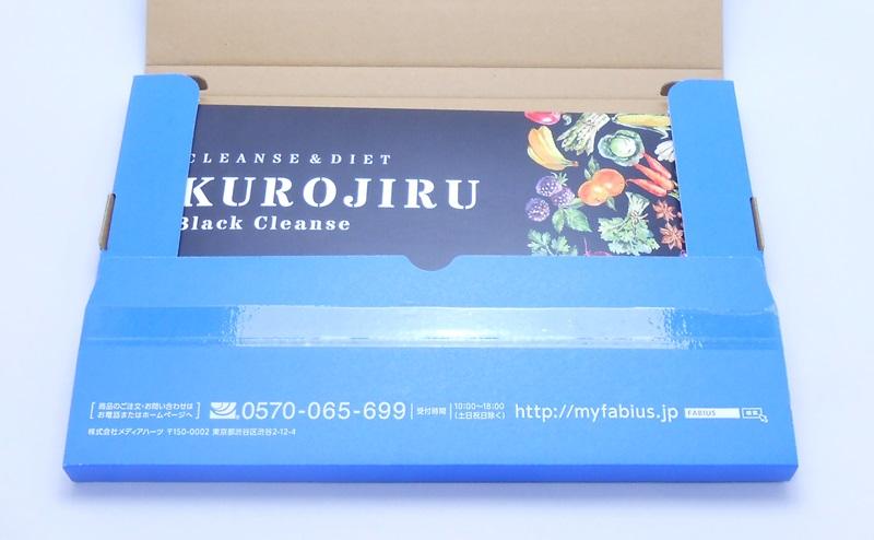 KUROJIRUの梱包の様子