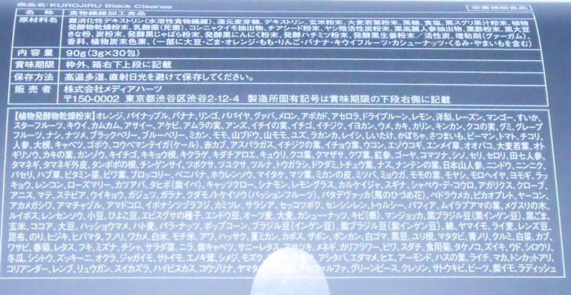 KUROJIRUの原材料