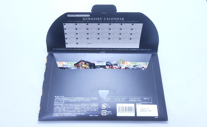 KUROJIRUのパッケージを開ける