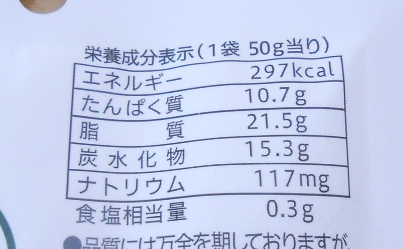 ミックスナッツの栄養成分表示