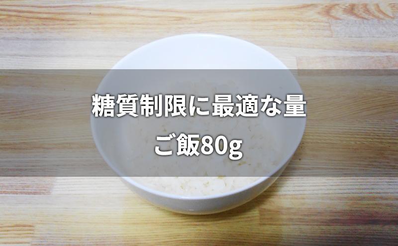 糖質制限に最適なご飯80g
