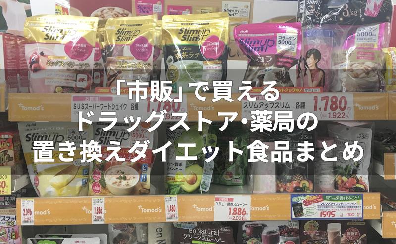 【市販】薬局・ドラッグストアの置き換えダイエット食品