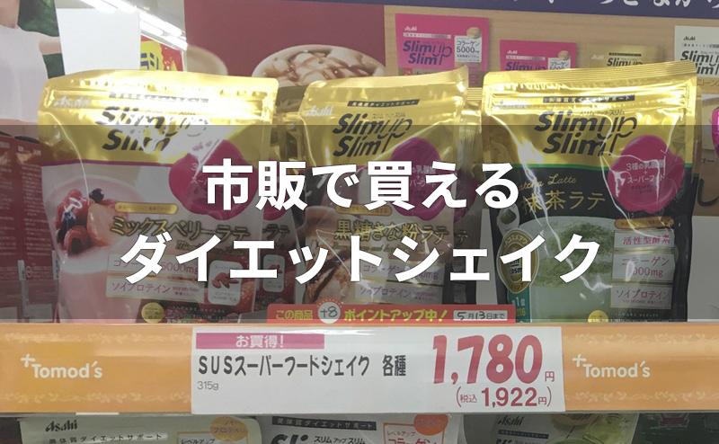 市販されるダイエットシェイクの置き換え食品