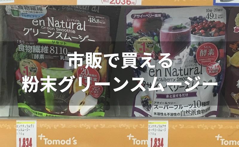 市販される粉末グリーンスムージーの置き換えダイエット食品