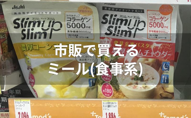 市販されるミール(食事系)の置き換えダイエット食品