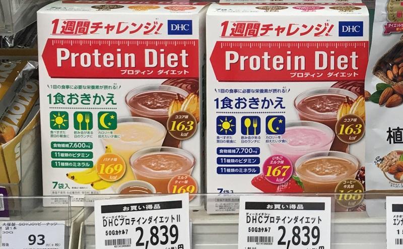 【市販】ドラッグストアで買えるDHCプロティンダイエット