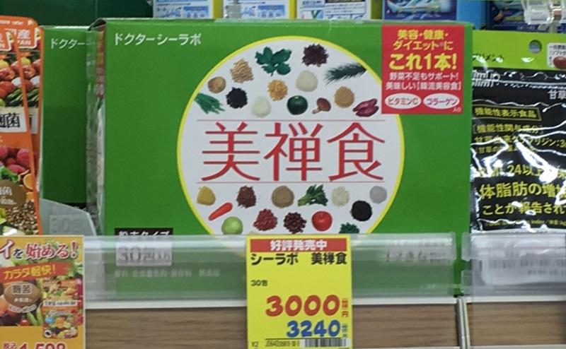 【市販】ドラッグストアで買える美禅食