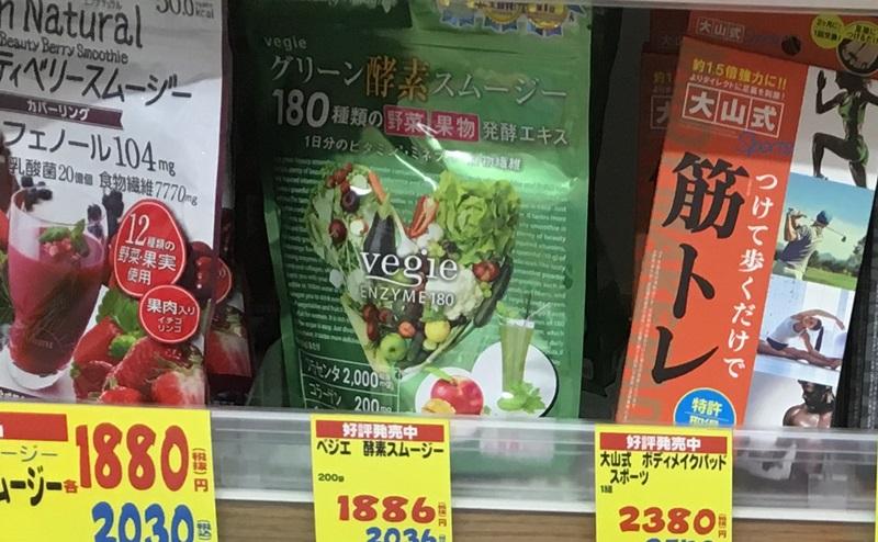 【市販】ドラッグストアで買えるベジエ酵素スムージー
