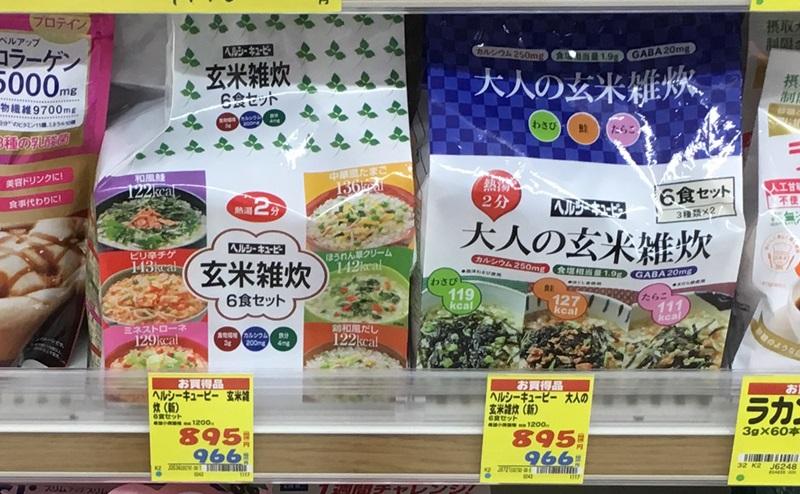 【市販】ドラッグストアで買える雑炊