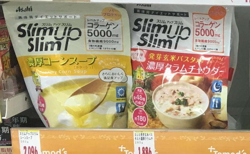 【市販】ドラッグストアで買えるスープ