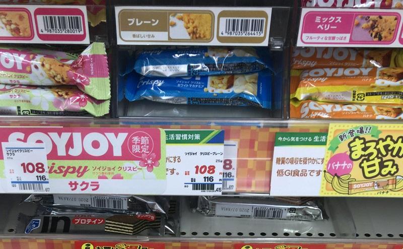 【市販】ドラッグストアで買えるお菓子