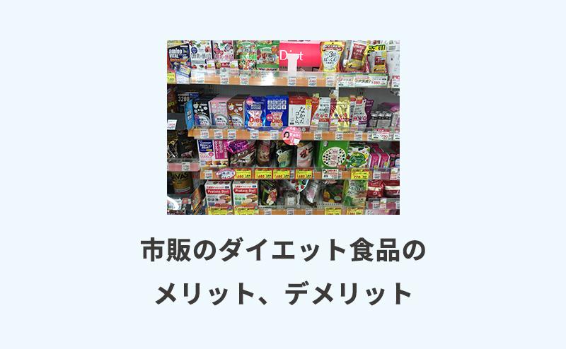 市販のダイエット食品のメリット、デメリット