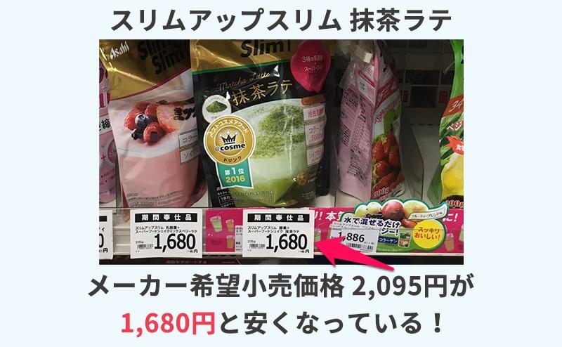 スリムアップスリム抹茶ラテのメーカー希望小売価格2,098円が1,680円と安くなっている