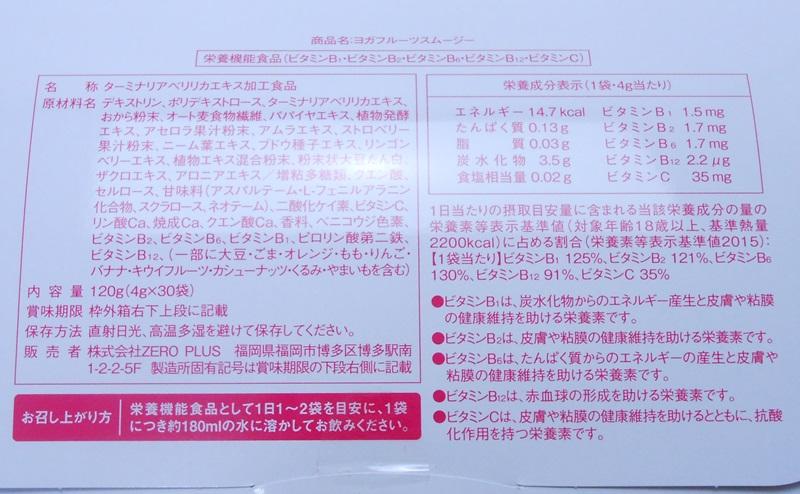ヨガフルーツスムージーの原材料や栄養成分表示