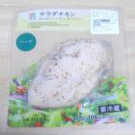 【セブンイレブン】サラダチキンハーブ味のレビュー | 糖質・カロリー・値段