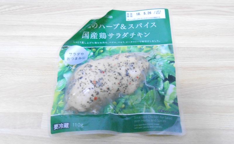 【ファミリーマート】サラダチキン「3種のハーブ&スパイス」のレビュー