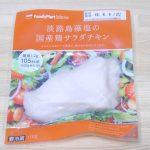 ファミリーマートのサラダチキン淡路島藻塩のレビュー