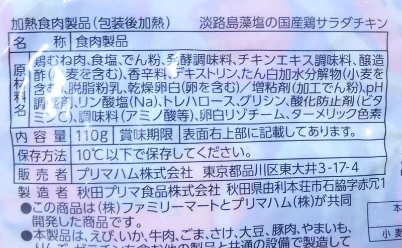【ファミリーマート】サラダチキン淡路島藻塩味の原材料・添加物・原産国