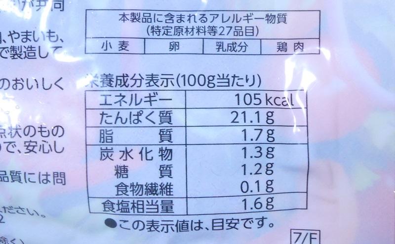 【ファミリーマート】サラダチキン淡路島藻塩味の栄養成分