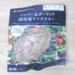 【ファミリーマート】サラダチキン「ペッパー&ガーリック」のレビュー