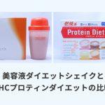 美容液ダイエットシェイクとDHCプロティンダイエットの比較