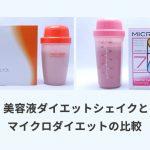 美容液ダイエットシェイクとマイクロダイエットの比較