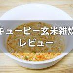 キューピー玄米雑炊のレビュー