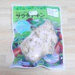 【ミニストップ】サラダチキンハーブ味のレビュー