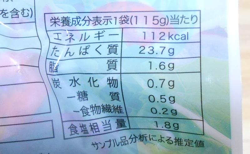 【ミニストップ】サラダチキンハーブ味の栄養成分表示