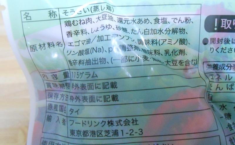 【ミニストップ】サラダチキンハーブ味の原材料・添加物・原産国