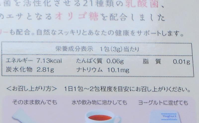 善玉育菌サプリスルーラの栄養成分表示