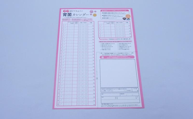 善玉育菌サプリスルーラの育菌カレンダー