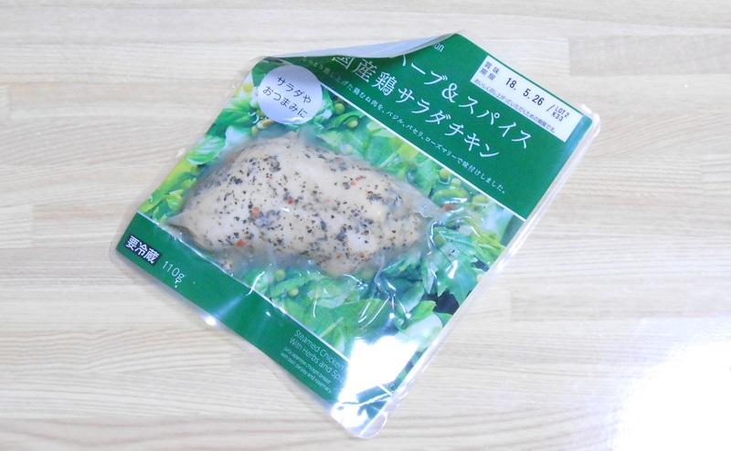 【ファミリーマート】サラダチキン「3種のハーブ&スパイス」の評価