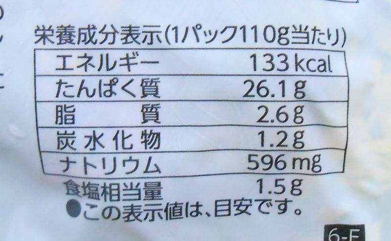 【ファミリーマート】サラダチキン「3種のハーブ&スパイス」の栄養成分
