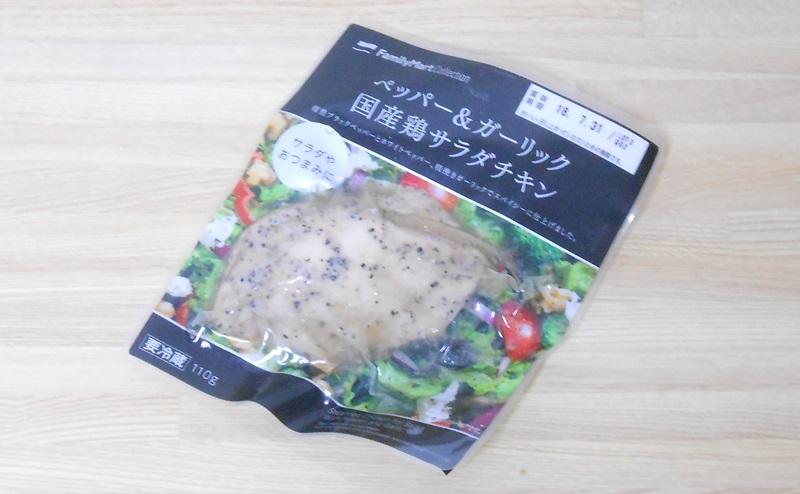 【ファミリーマート】サラダチキン「ペッパー&ガーリック」の評価