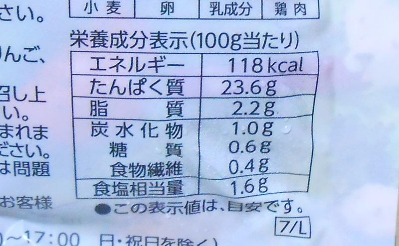 【ファミリーマート】サラダチキン「ペッパー&ガーリック」の栄養成分