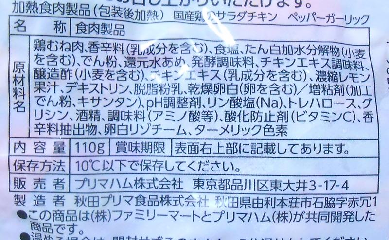 【ファミリーマート】サラダチキン「ペッパー&ガーリック」の原材料・添加物・原産国