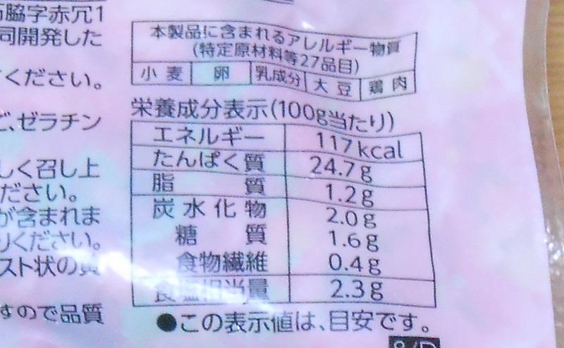 【ファミリーマート】サラダチキン紀州南高梅の栄養成分