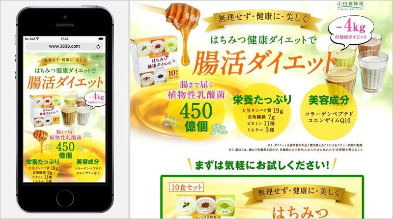公式サイトで注文する【はちみつ健康ダイエットの注文方法】